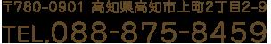 〒780-0901 高知県高知市上町2丁目2-9 TEL.088-875-8459