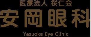医療法人 桜仁会 安岡眼科[Yasuoka Eye Clinic]