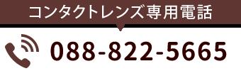 TEL:088-822-5665